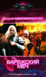 Варяжский меч - Максимушкин Андрей Владимирович