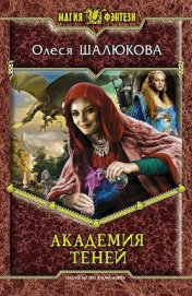Академия теней - Шалюкова Олеся Сергеевна