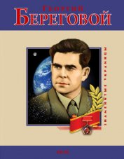 Георгий Береговой - Чебаненко Сергей