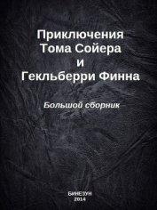 Приключения Тома Сойера и Гекльберри Финна. Большой сборник