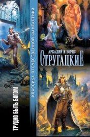 Трудно быть богом (сборник) - Стругацкие Аркадий и Борис