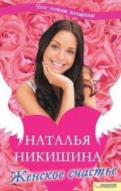 Женское счастье (сборник)