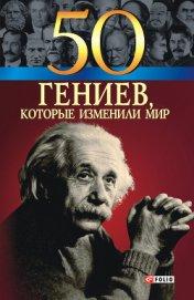 50 гениев, которые изменили мир - Иовлева Татьяна Васильевна