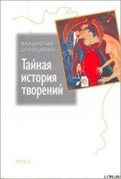 Тайная история творений - Отрошенко Владислав
