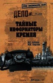 Тайные информаторы Кремля. Нелегалы