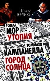 Утопия. Город Солнца (сборник)