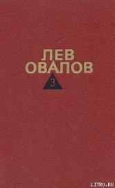 Двадцатые годы - Овалов Лев Сергеевич
