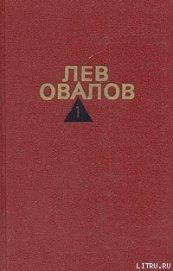 История одной судьбы - Овалов Лев Сергеевич