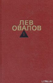 Помни обо мне - Овалов Лев Сергеевич
