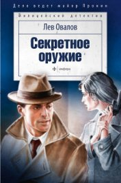 Секретное оружие - Овалов Лев Сергеевич