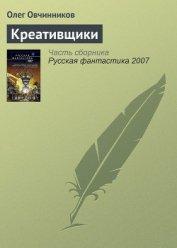 Книга Креативщики - Автор Овчинников Олег Вячеславович