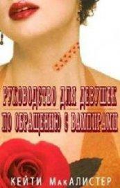 Руководство для девушек по обращению с вампирами (ЛП)
