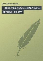 Книга Проблемы с этим… красным… который во рту! - Автор Овчинников Олег Вячеславович
