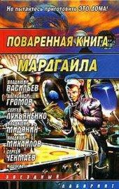 Книга Путь к сердцу женщины - Автор Овчинников Олег Вячеславович