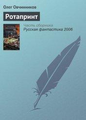 Книга Ротапринт - Автор Овчинников Олег Вячеславович