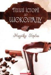 Теплі історії до шоколаду - Гербіш Надійка