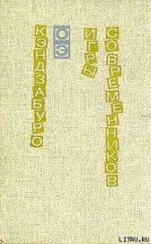Книга Игры современников - Автор Оэ Кэндзабуро