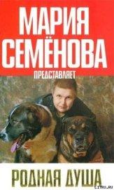 Книга Прогулка с собачкой - Автор Ожигова Наталья