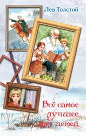 Все самое лучшее для детей (сборник)