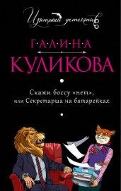 Книга Скажи боссу «нет», или Секретарша на батарейках - Автор Куликова Галина Михайловна