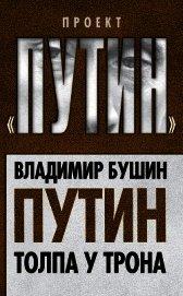 Путин. Толпа у трона - Бушин Владимир Сергеевич