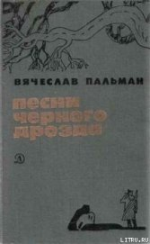 Книга Песни чёрного дрозда - Автор Пальман Вячеслав Иванович