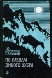 Книга По следам дикого зубра - Автор Пальман Вячеслав Иванович