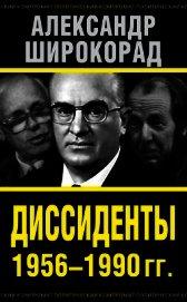 Диссиденты 1956–1990 гг.  - Широкорад Александр Борисович