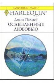 Книга Ослепленные любовью - Автор Палмер Диана