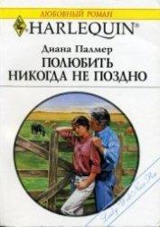 Книга Полюбить никогда не поздно - Автор Палмер Диана