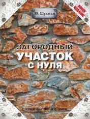 Загородный участок с нуля - Шухман Юрий