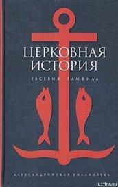 Церковная история - Памфил Евсевий