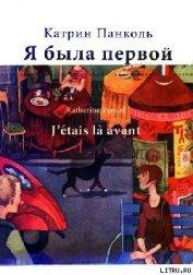 Книга Я была первой - Автор Панколь Катрин