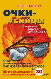 Книга Очки-убийцы - Автор Панков Олег