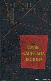 Книга В океане - Автор Панов Николай Николаевич