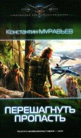 Перешагнуть пропасть - Муравьев Константин Николаевич