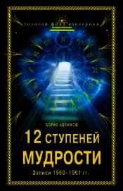 12 ступеней мудрости. Записи 1960—1961 гг.