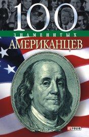 100 знаменитых американцев - Таболкин Дмитрий