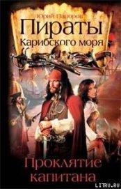 Книга Пираты Карибского моря. Проклятие капитана - Автор Папоров Юрий Николаевич