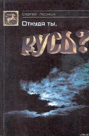 Книга Откуда ты, Русь? - Автор Парамонов Сергей Яковлевич