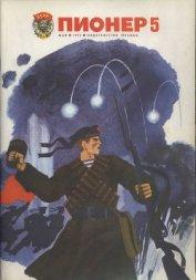 Флаг-капитаны - Крапивин Владислав Петрович