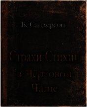 Страхи Стихии в Чертовой Чаще (ЛП) - Сандерсон Брэндон