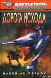 Сумерки Кланов-1: Дорога исхода