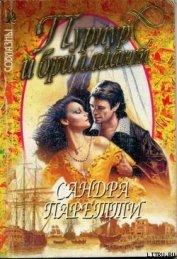 Книга Пурпур и бриллиант - Автор Паретти Сандра