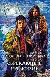 Книга Обрекающие на Жизнь - Автор Парфенова Анастасия Геннадьевна
