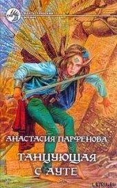 Книга Танцующая с Ауте - Автор Парфенова Анастасия Геннадьевна