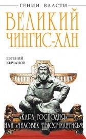 Великий Чингис-хан. «Кара Господня» или «человек тысячелетия»? - Кычанов Евгений