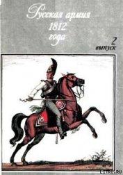 Русская армия 1812 года. Выпуск 2. - Пархаев Олег