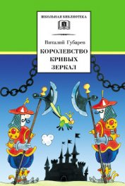 Королевство кривых зеркал (сборник) - Губарев Виталий Георгиевич