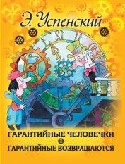 Книга Гарантийные человечки. Гарантийные возвращаются (сборник) - Автор Успенский Эдуард Николаевич